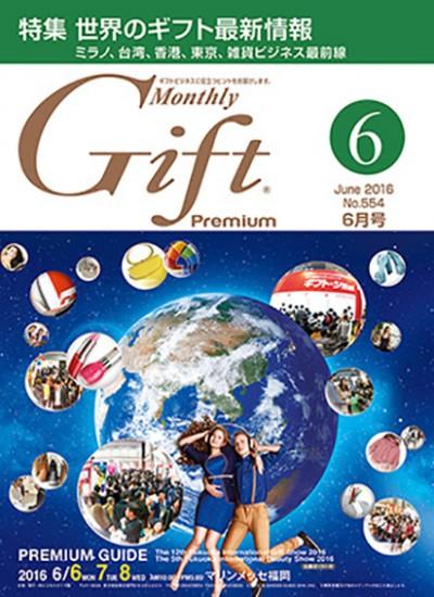 2016_06_Gift_H1
